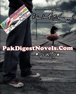 Ab Ke Hum Bichre Tu (Novel Complete) By Farah Bukhari Pdf Download
