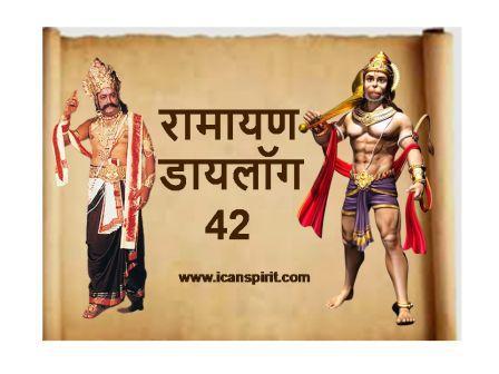 Ramayan Dialogue 42