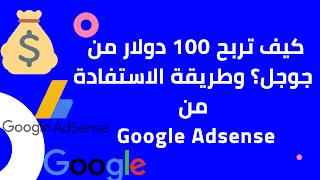 الربح من جوجل