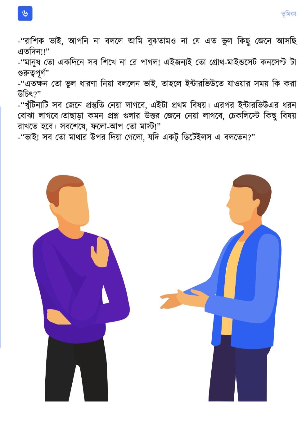 স্মার্ট ক্যারিয়ার - মোঃ সোহান হায়দার PDF Book.