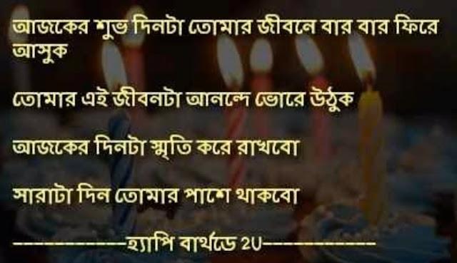 Bangla-birthday-sms