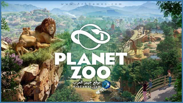 تحميل لعبة حديقة الحيوانات Planet Zoo للكمبيوتر من ميديا فاير