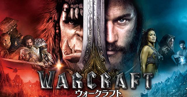 映画 ウォークラフト Warcraft