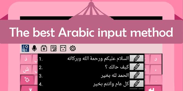 Cara Menulis Bahasa Arab di HP Android