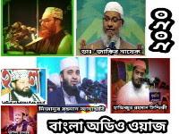 Download Waz Mahfil 2020 (২০২০ সালের বাংলা ওয়াজ মাহফিল ডাউনলোড) Islamic