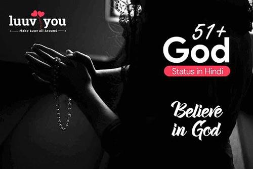 God Status in Hindi [UPDATED 2021] ईश्वर अनमोल वचन
