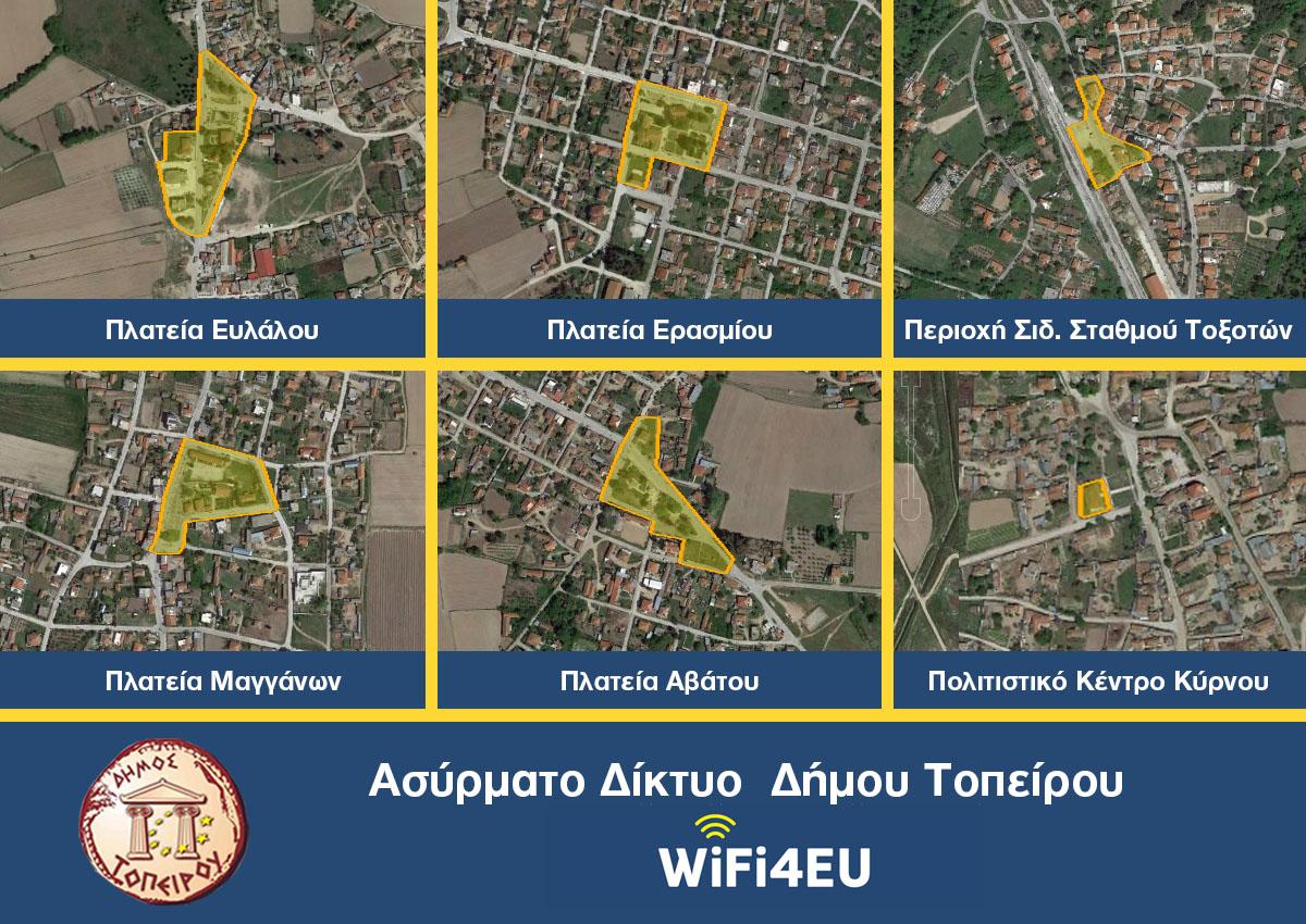 Δωρεάν ίντερνετ σε οικισμούς του Δήμου Τοπείρου (+λίστα)