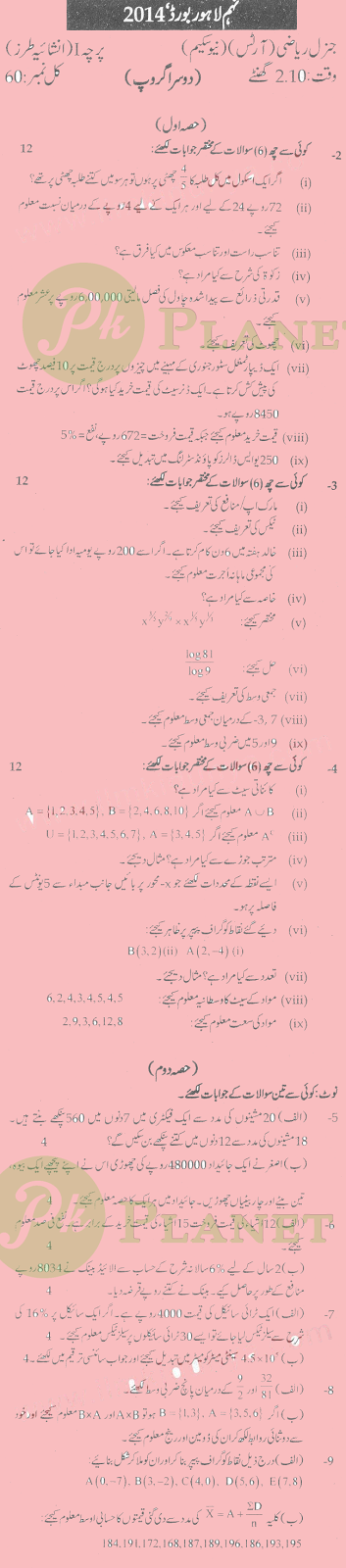 Past Papers of 9th Class Lahore Board 2014 General Math
