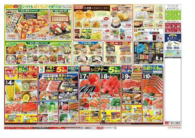 6月4日号 フードスクエア/越谷レイクタウン店