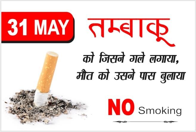 31 May World No Tobacco Day Slogans Images