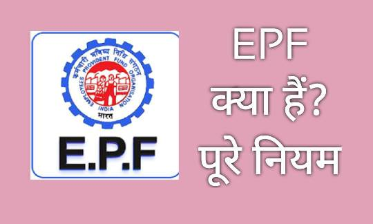 Employee Provident Fund in Hindi