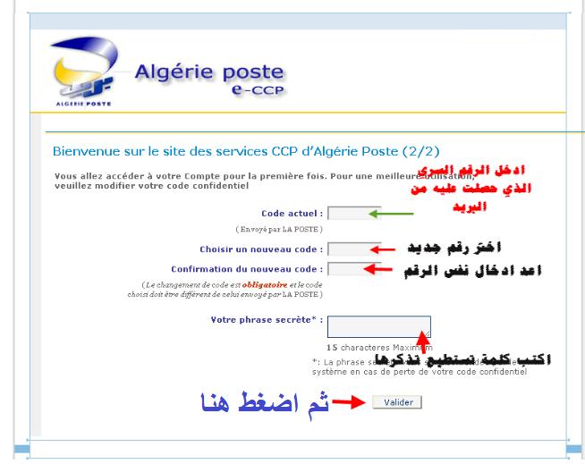 كيفية معرفة رصيد حساب بريد الجزائر ccp بواسطة الانترنت