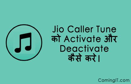 Jio Caller Tune Ko Activate or Deactivate Kaise Kare