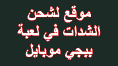 موقع لشحن الشدات في لعبة ببجي موبايل