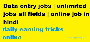Data entry jobs | unlimited jobs all fields | online job in hindi