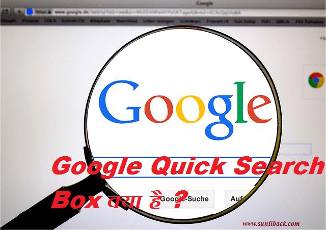Google Quick Search Box क्या है ? यह कहा प्रयोग होता है.