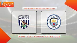 مباراة مانشستر سيتي ووست بروميتش ألبيون بث مباشر اليوم 15-12-2020 في الدوري الانجليزي