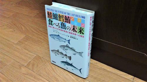『鮭鱸鱈鮪 食べる魚の未来 最後に残った天然食料資源と養殖漁業への提言』(ポール・グリーンバーグ)