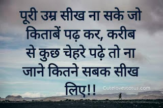 hindi shayari about life