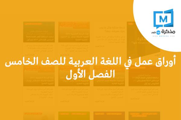أوراق عمل في اللغة العربية للصف الخامس الفصل الأول