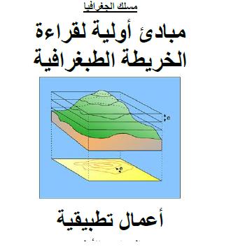 مبادئ أولية لقراءة الخريطة الطبوغرافية Pdf
