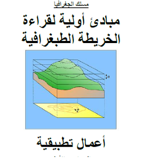 كتاب قراءة وتحليل الخريطة الطبوغرافية