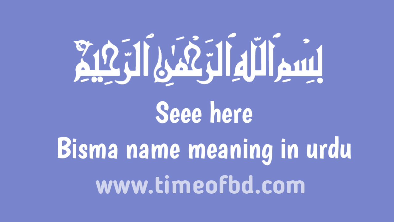 Bisma name meaning in urdu, بسمہ نام کا مطلب اردو میں ہے