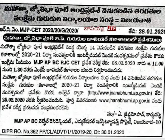 MJPAP BCRJC CET-2020 INTERMEDIATE ADMISSION NOTIFICATION FOR THE ACADEMIC YEAR 2020-21 Apply Online @jnanabhumi.ap.gov.in /2020/02/MJPAP-BCRJC-CET-2020-Intermediate-Admission-Notification-for-the-Academic-year-2020-21-Apply-Online-jnanabhumi.ap.gov.in.html