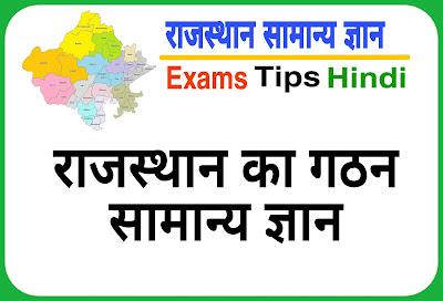 राजस्थान का गठन सामान्य ज्ञान, formation of rajasthan