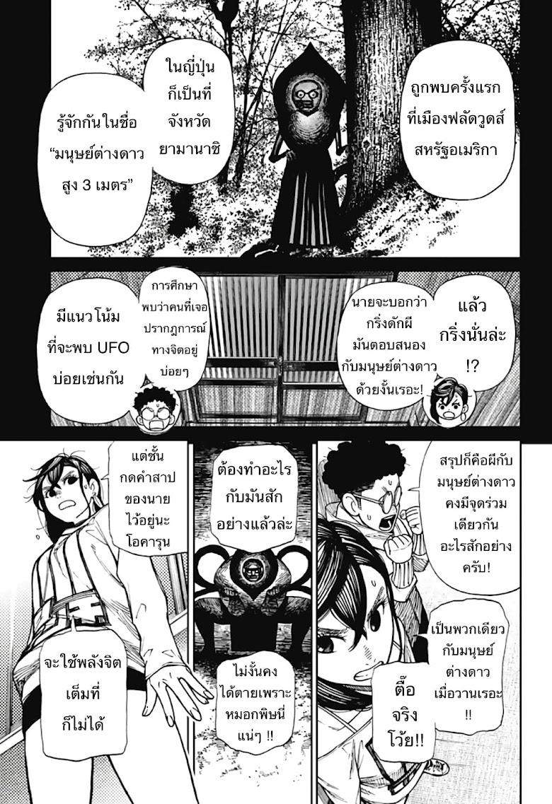 Dandadan - หน้า 25