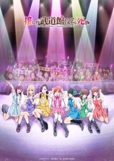 Oshi ga Budoukan Ittekuretara Shinu Opening/Ending Mp3 [Complete]