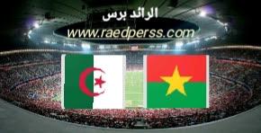 مباراة الجزائروبوركينافاسو