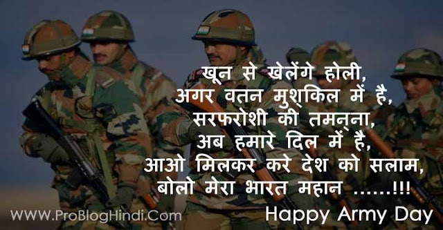 army day quotes, army day images, army day status, army day shayari, army day messages, army day sms,  army day, army day photos, army day wishes images,  army day greeting cards,  army day wallpaper, indian army, desh bhakti quotes