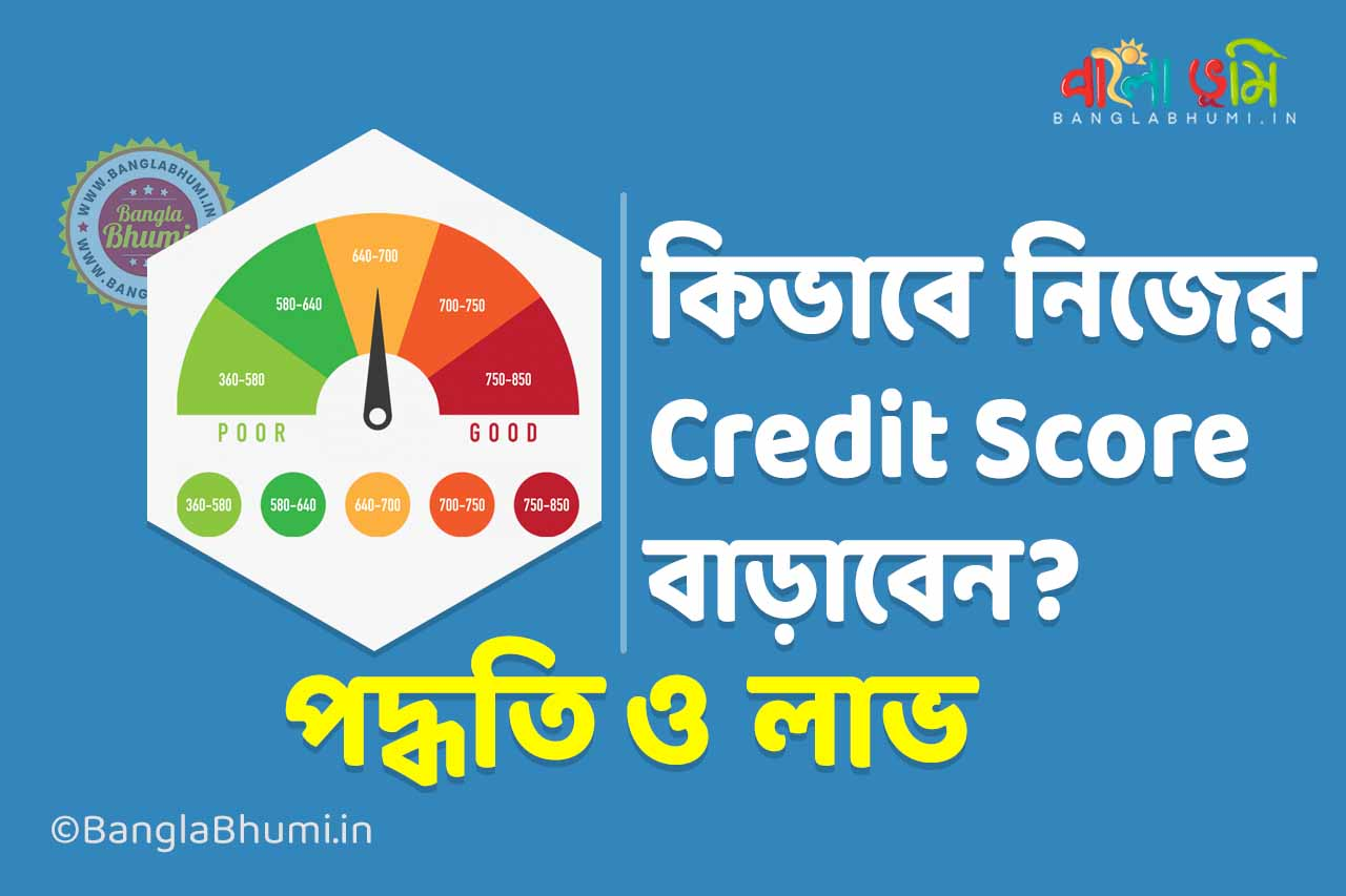 How to increase your credit score? What is the benefit if the credit score is good?