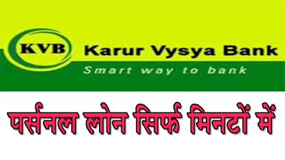 How can I get personal loan from Karur Vysya Bank