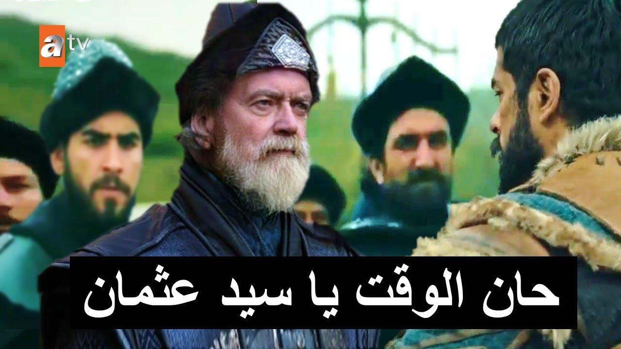 اعلان 2 مسلسل المؤسس عثمان 57 مفاجأة عودة أصدقاء عثمان