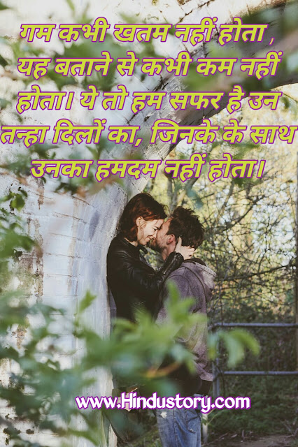Hindi love shayari with image