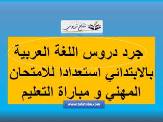 جرد دروس اللغة العربية بالابتدائي استعدادا للامتحان المهني