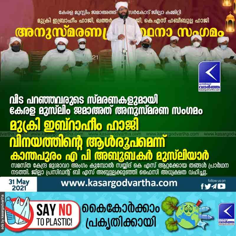 Kerala Muslim Jama-ath memorial meeting with the memories of those who passed away