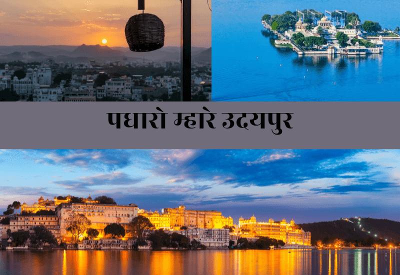 Places to visit in Udaipur in Hindi। उदयपुर में घूमने की जगह
