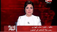 برنامج الحياة اليوم مع لبنى عسل حلقة الاثنين 6-2-2017