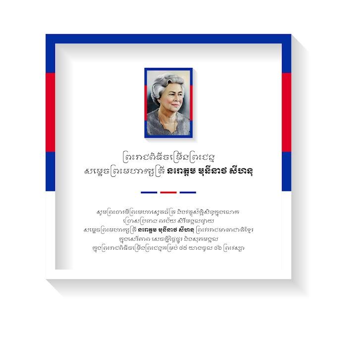Queen Norodom Monineath Birthday frame free vector