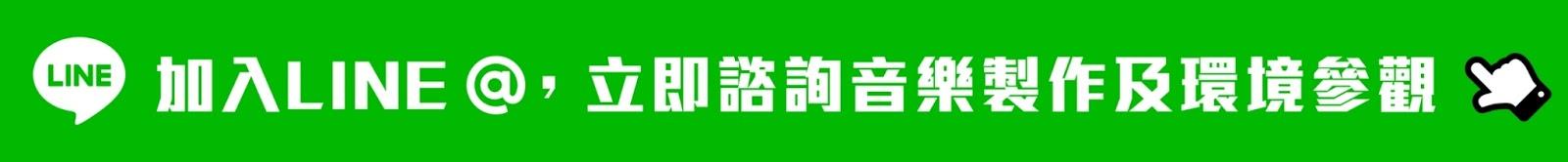 台南錄音室