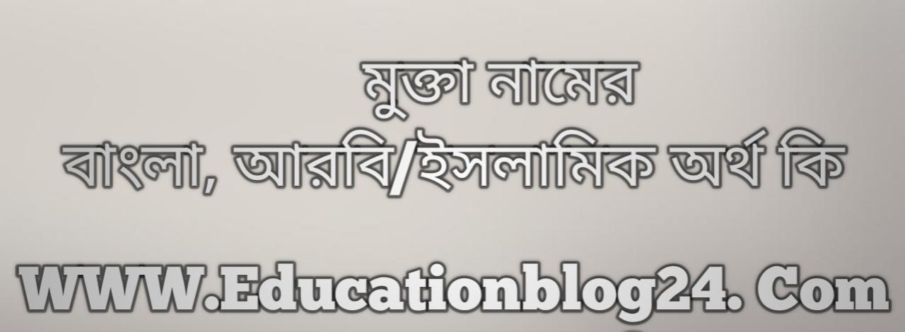 Mukta name meaning in Bengali, মুক্তা নামের অর্থ কি, মুক্তা নামের বাংলা অর্থ কি, মুক্তা নামের ইসলামিক অর্থ কি, মুক্তা কি ইসলামিক /আরবি নাম