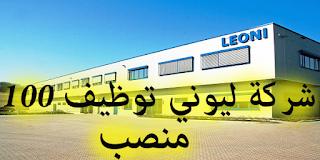 شركة ليوني توظيف (100)  تقني في الإلكترونيات ، صيانة آلات الإلكترونية