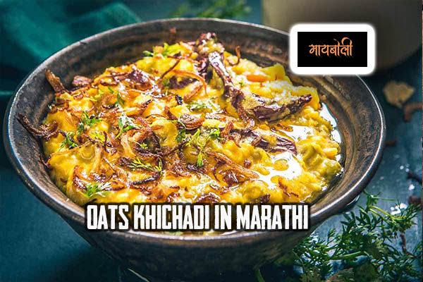Khichdi Recipe Of Oats In Marathi
