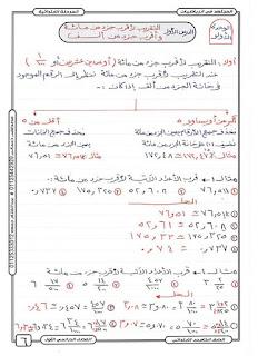 مذكرة المجتهد في الرياضيات للصف الخامس الابتدائي الترم الاول