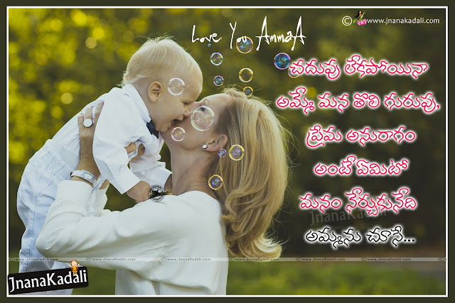 telugu quotes on mother, best quotes on mother in telugu, amma kavithalu in telugu, mother greatness poetry in telugu, ManiKumari amma kavithlu, telugu heart touching mother poetry with cute baby,mother's day greetings in telugu, telugu amma kavithalu, happy mother's day greetings in telugu, Here is a Nice Good Morning Inspirational Thoughts with Best Quotes Good Morning Telugu Images,Beautiful Mother Quotations in Telugu With Images, Amma Kavithalu Telugu lo, Mother Quotes with Images,Amma Kavithalu In Telugu With Cute Baby, Very Sweet Lovely Telugu Mother Love Quotes Kavithalu