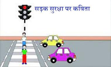 सड़क सुरक्षा पर कविता Poem On Road Safety in Hindi