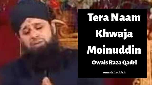 tera-naam-khwaja-moinuddin-lyrics